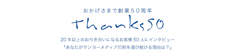 thanks50