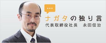ナガタの独り言 代表取締役社長 永田信治の独り言ブログ